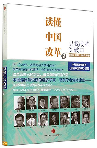 Interpreting Chinese Revolution (2 Finding the Breakthrough of Revolution) (Chinese Edition)