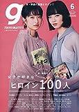Tokyo graffti(トウキョウグラフィティ) 2019年 06 月号 [雑誌]