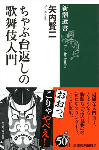 ちゃぶ台返しの歌舞伎入門 (新潮選書)