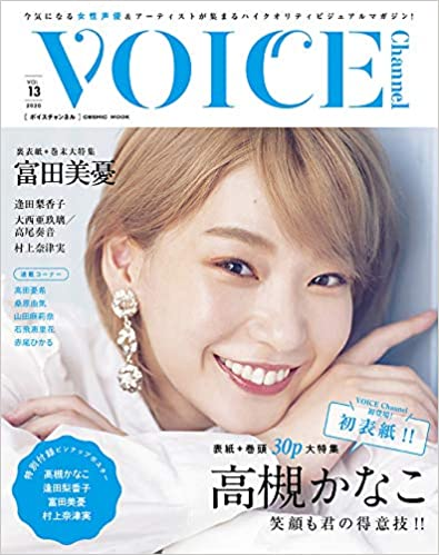 VOICE Channel VOL.13
