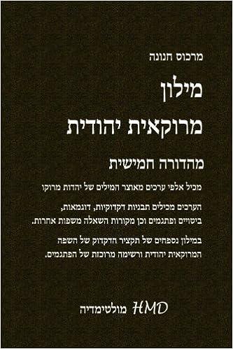 A Dictionary of Judeo Moroccan (Hebrew Edition)