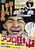 Convenience store Afro Tanaka energy explosion? High school 5 (My First Big) (2010) ISBN: 4091070965 [Japanese Import]