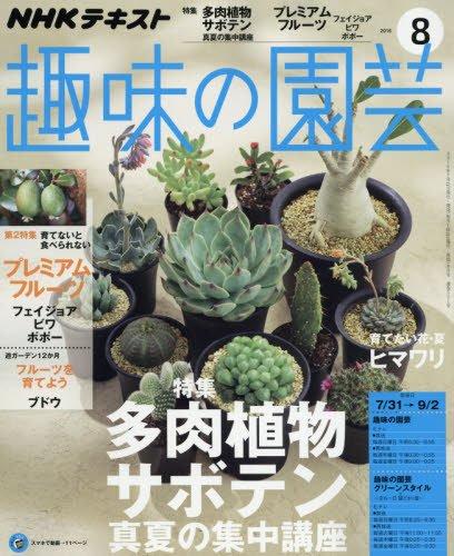 NHK趣味の園芸 2016年8月号 [雑誌] (NHKテキスト)
