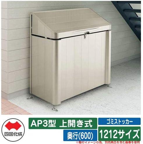 ゴミストッカー AP3型 上開き式 1212サイズ 奥行(600)