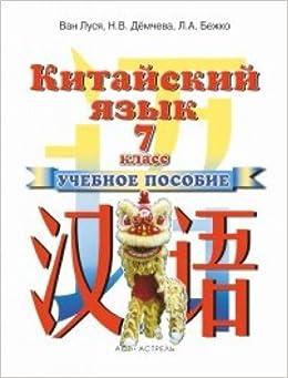 Book Kitaiskii iazyk 7kl [Uchebnik]