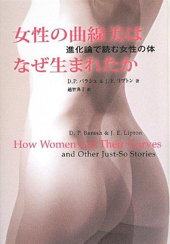 女性の曲線美はなぜ生まれたか―進化論で読む女性の体