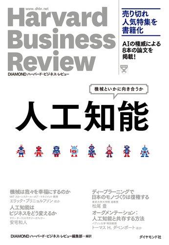 人工知能―――機械といかに向き合うか (Harvard Business Review)