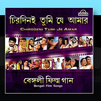 bengali film game all mp3 songs download