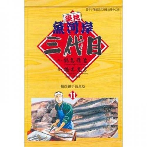 Tsukiji Fish heads of the banks of the three generations of 11 (Traditional Chinese Edition) ()