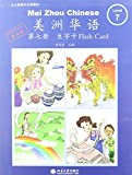 img - for Mei Zhou Chinese, Workbook. 7 (Chinese Edition) book / textbook / text book