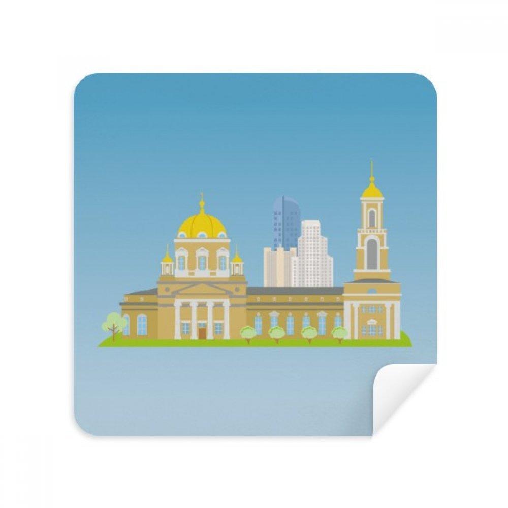 Ekaterinburg Russia Nationalシンボルパターン電話画面クリーナーメガネクリーニングクロススエードファブリック2個   B07C986HND
