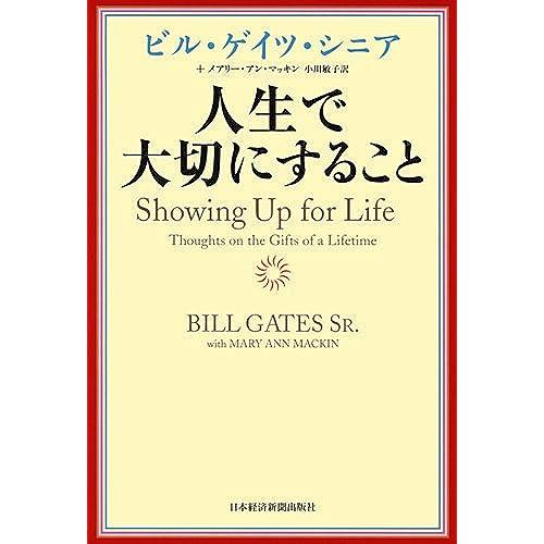 人生で大切にすること ビル・ゲイツ・シニア