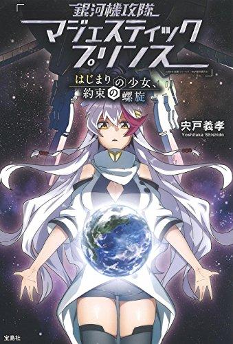 銀河機攻隊マジェスティックプリンス ~はじまりの少女、約束の螺旋