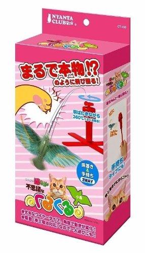 Kurukuru Bird Cat Toy Curious Flying Bird from Japan by Marukan by Marukan