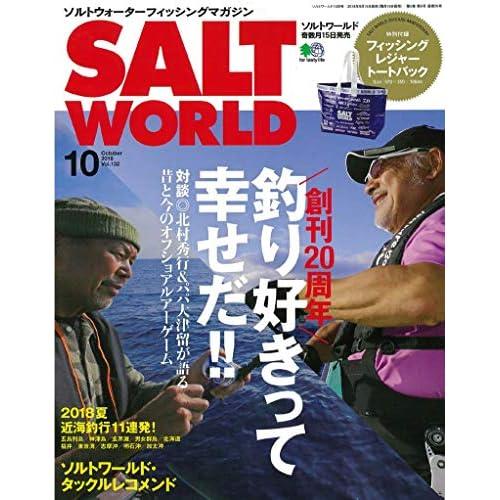 SALT WORLD 2018年10月号 画像