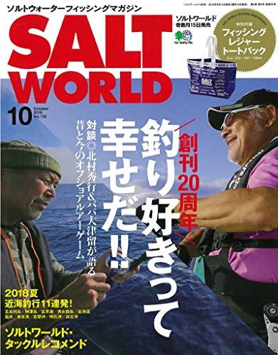 SALT WORLD 2018年10月号 画像 A