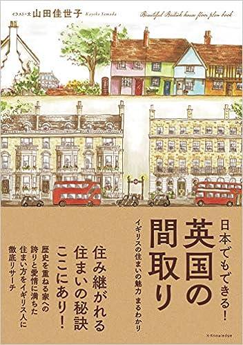 Book's Cover of 日本でもできる! 英国の間取り (日本語) 単行本(ソフトカバー) – 2020/10/8