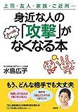 上�・�人・家�・�近所... 身近�人�「攻撃��スーッ����る本 大和出版 (Japanese Edition)