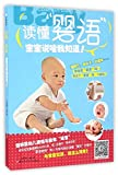 Understand Infant Language (Chinese Edition)