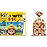 スーパーマリオメーカー for ニンテンドー3DS - 3DS プレゼント用ギフトラッピングセット(マリオver.)