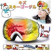 スキーゴーグル Youjiabest正規品進化版 革新的真REVOミラー採用 U...