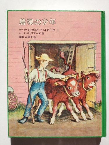 農場の少年 (インガルス一家の物語〈5)
