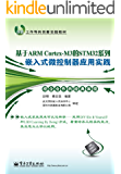 基于ARM Cortex-M3的STM32系列嵌入式微控制器应用实践 (创新工作导向创新实践教材)