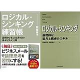 ロジカル・シンキング+ロジカル・シンキング練習帳 2冊セット