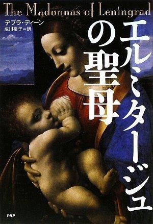 エルミタージュの聖母