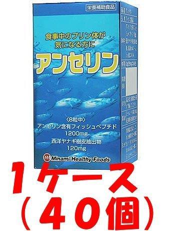 【1ケース】アンセリン 240粒×40個   B01FJSCMF8