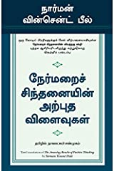 The Amazing Result Of Positive Thinking (Tamil) Kindle Edition