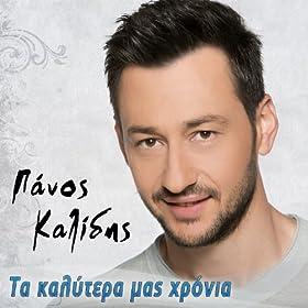 Amazon.com: Ta Kalitera Mas Hronia: Panos Kalidis: MP3