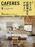 CAFERES 2018年 09 月号 [雑誌]