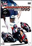 1995 GRAND PRIX 年間総集編 [DVD]