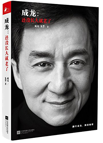 Jackie Chan: Never Grow Up, Only Get Older (Chinese Edition)