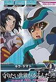 ガンダム トライエイジ 5弾【キャンペーン】キラ・ヤマト CP 05-076