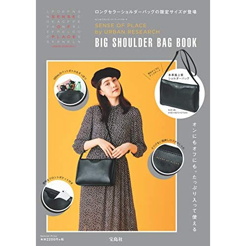 SENSE OF PLACE BIG SHOULDER BAG BOOK 画像
