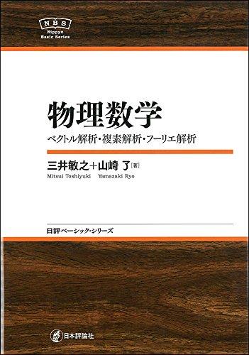 物理数学 (日評ベーシック・シリーズ)