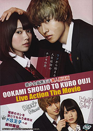Ookami Shoujo to Kuro Ouji (All Region DVD - Japanese Audio w. English Sub)