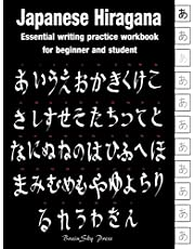 Japanese Hiragana: Essential writing practice workbook for beginner and student(Handwriting Workbook): 13