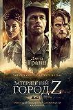Затерянный город Z (The Big Book) (Russian Edition)