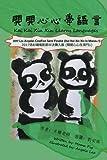 Kai Kai Xin Xin Learns Languages (Kai Kai Xin Xin In Macau) (Volume 4)