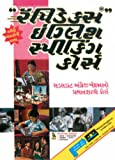 img - for Rapidex English for Gujarati Speakers book / textbook / text book