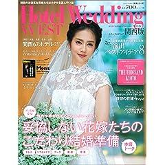 Hotel Wedding WEST 最新号 サムネイル