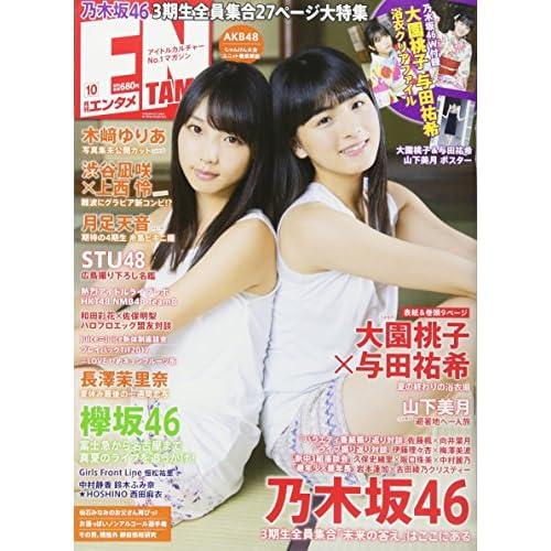 ENTAME 2017年10月号 表紙画像