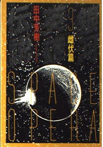 銀河英雄伝説〈3〉雌伏篇 (徳間文庫)