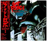 Giant Robo the Animation Ost 1