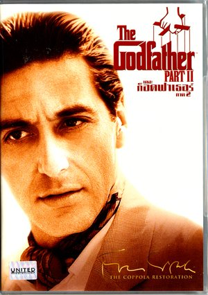 The Godfather Part II - Single (Remastered) (Region 3, DVD)