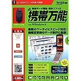 携快電話 7 シリアルコード付セット アップグレード版