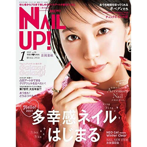 NAIL UP 2021年 1月号 表紙画像